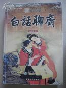 【中国古典名著精品书系】白话聊斋