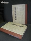 周叔弢古书经眼录 (精装上下2册)