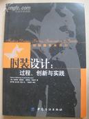 【国际服装丛书19】时装设计:过程、创新与实践