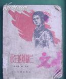 永生的刘胡兰