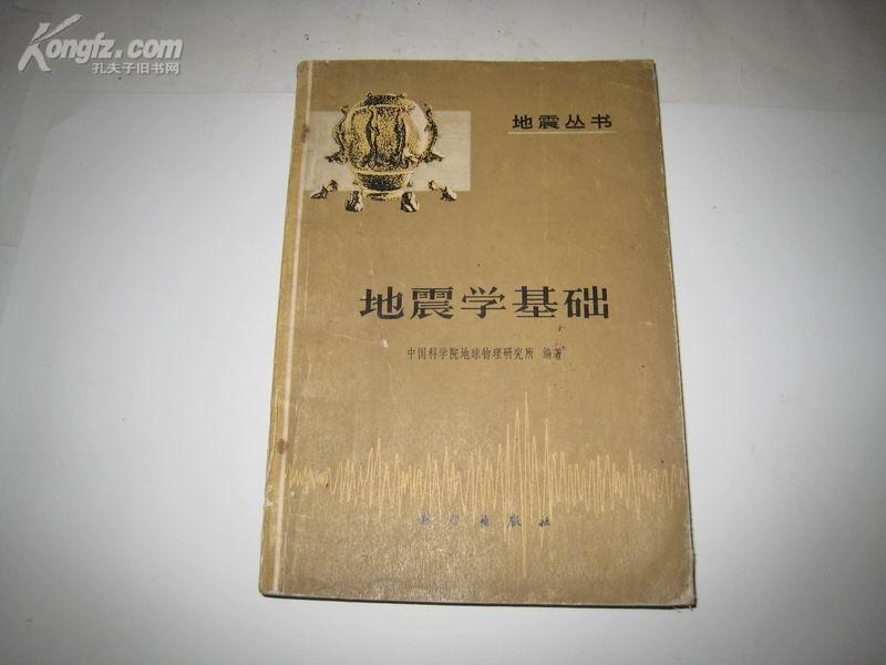 8259    地震学基础·地震丛书