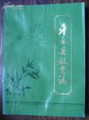 平乐县教育志1902-1989
