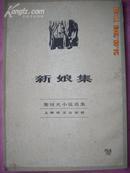 《新娘集》: 契诃夫小说选集14。 繁体竖版