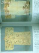 买满就送   日本国宝展图册