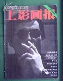 上影画报 1993-6