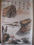 杨悦 山水画在绢上(67cmx41cm)