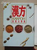 日文原版:汉方实用大事典 1989年版