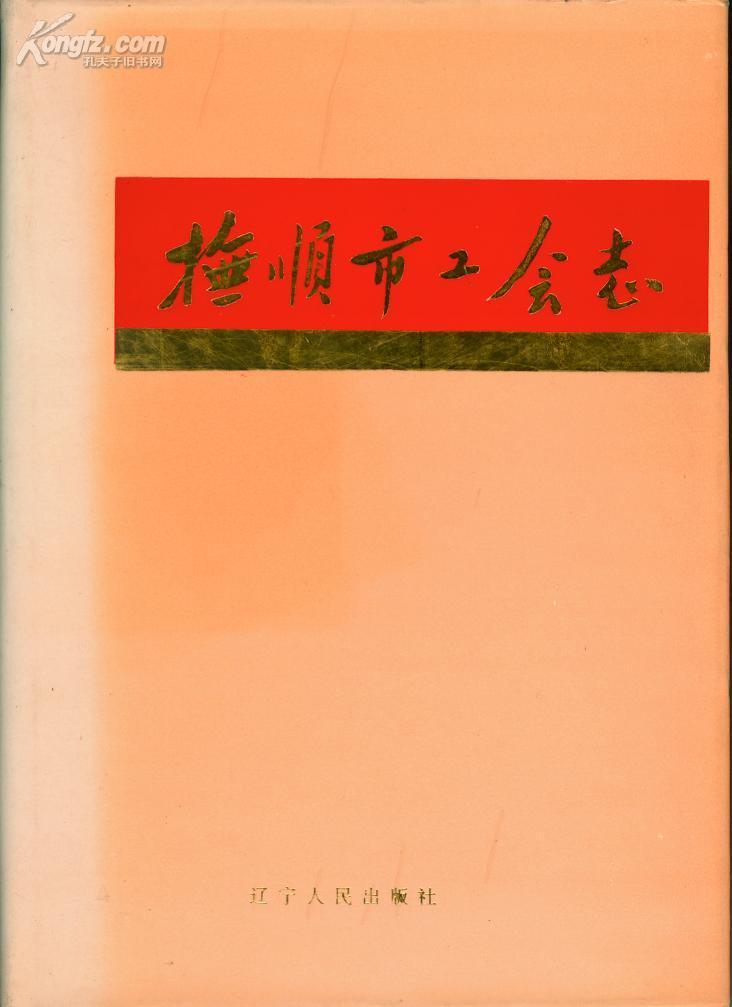 抚顺市工会志 (1901-1985)【16开 硬精装 馆藏书 东部--7书架】(书重近2.7斤)