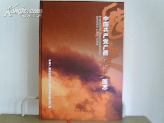 中国共产党广西历史图志