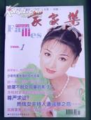 家家乐 2000-1