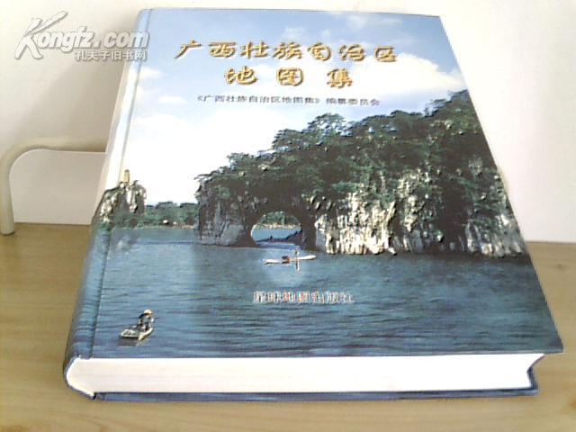 广西壮族自治区地图集