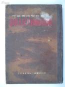 中华人民共和国新地图(馆藏书)