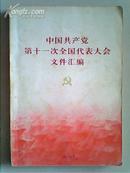 中国共产党第十一次全国代表大会文件汇编