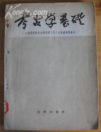 考古学基础(1印,样书,陈伯达同志)