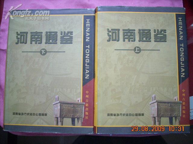 河南通鉴;(上、下卷)16开精装本。1832页有封衣。十成品相