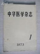 中华医学杂志(1973年1期)