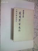 藏园群书题记(精装本 印3000册)1989年初版 私藏