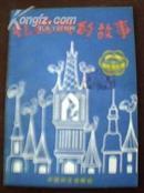 礼貌城的故事(童话)『1989-05印刷馆藏10品』