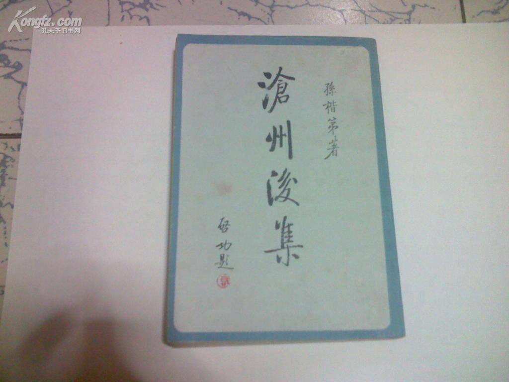 沧州后集(1985年初版·私藏品佳)