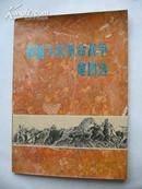 中国人民革命战争地图选1927-1949地图出版社16开78页
