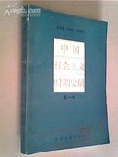 中国社会主义时期史稿 第一卷