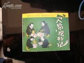 连环画:四人帮现形记(1978年1版1印)