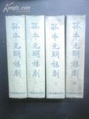孤本元明杂剧(精装,全四册,1958年据商务印书馆纸型重印3000部,近九五品)