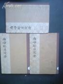 曲海总目提要(布面精装,上中下三册全,59年一版一印,仅印2000册,九品)
