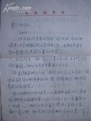 虞文琴 信2页