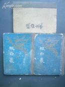 缀白裘(精装,1—3册,55年一版,57年2印,仅印3900册,七品)