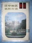 汉中地区名胜古迹