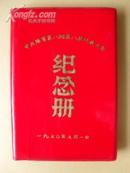 老笔记本----中共陆军第八师第八届代表大会纪念册【林字图均缺,近十品】