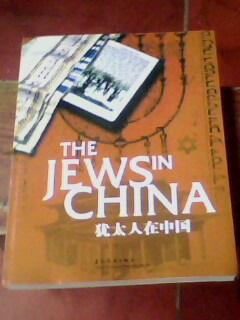 THE JEWS IN CHINA=犹太人在中国 【中英对照】