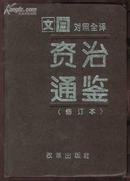 文白对照全译:资治通鉴[四]内容唐高祖至唐宪宗[618-819] 16开 精装 1276页