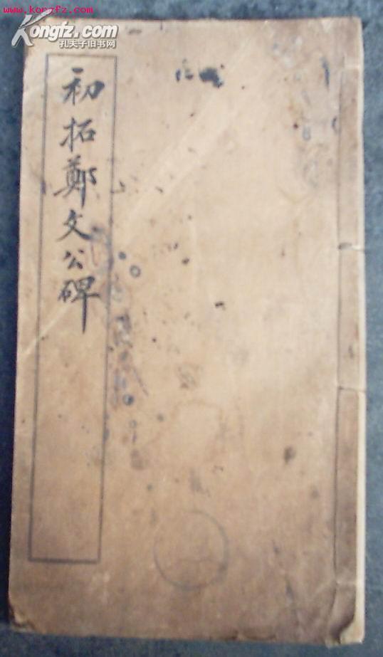 民国12年《初拓郑文公碑合册》 上海有正书局  一厚册全