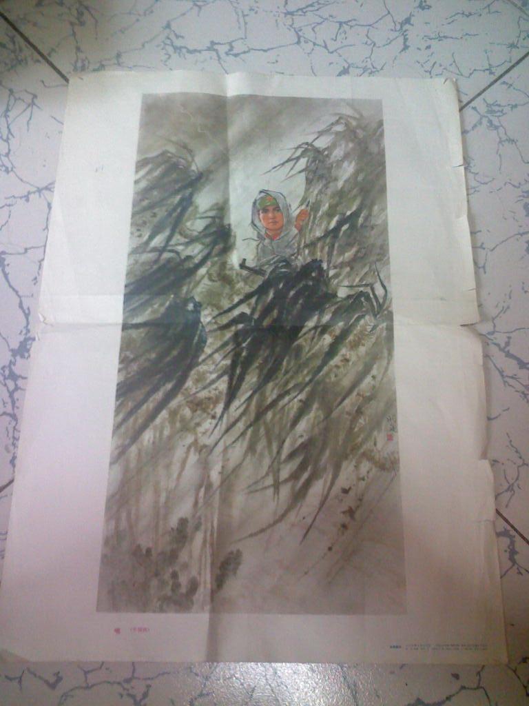 1974中国画 <哨>  修补过