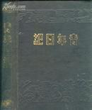 1949年出品笔记簿:《青年日记》【收西湖全景老照片及农工全景美术作品近20幅,非常漂亮】