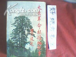 太岳革命根据地纪事 13610611768