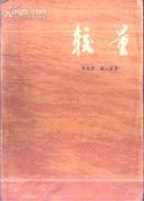 较量 李良杰 俞云泉等著 上海人民出版社