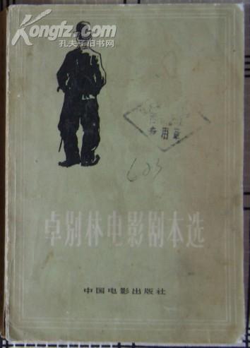 卓别林电影剧本选