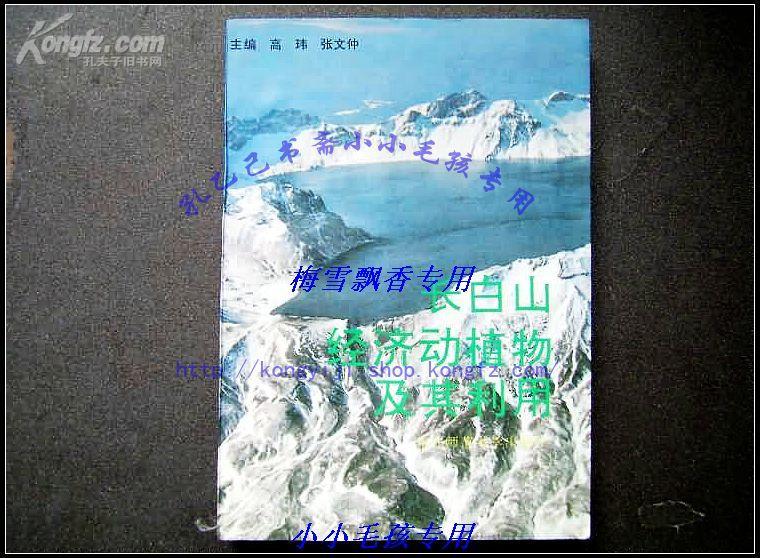 长白山经济动植物及其利用  92年绝版保原版正版  WM