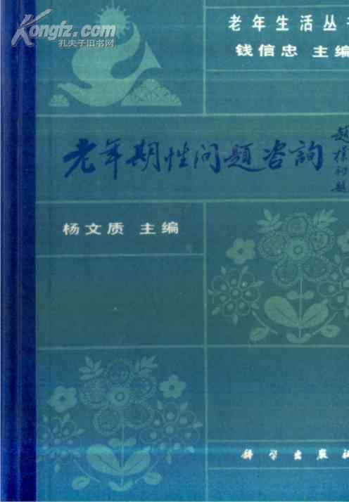 老年期性问题咨询 杨文质主编 科学出版社 精装本