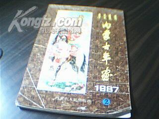 1987(2)内蒙古年画缩样(不全只有24幅缺封底)