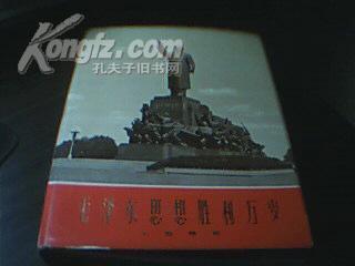毛泽东思想胜利万岁大型雕塑(1971年6月1版1印34张一套)