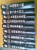 《纵横》精品丛书(全1、2、4、5、6、7、8、9、10卷精装缺3卷)大32开本精装