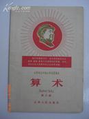 文革课本算术69年1版1印小学试用 第三册