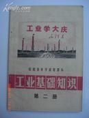 文革课本工业70年1版1印中学试用 第二册