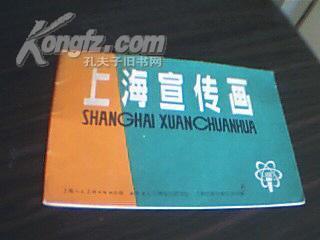 上海宣传画(缩样14幅全有目录,背面有文字说明)