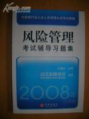 风险管理考试辅导习题集2008年