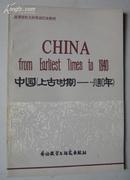 英语泛读教材-CHINA from Earliest Times to 1840(中国(上古时期 一八四零年)